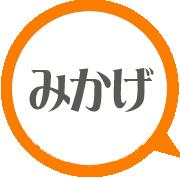 PR_mikage