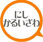 PR_nishikaru