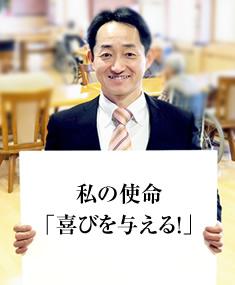 代表取締役社長  持田 勉