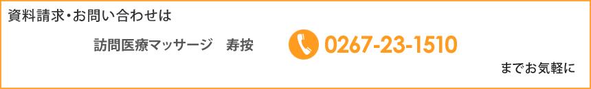 訪問医療マッサージ 寿按 お問い合せ0267-23-1501