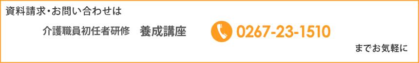 介護職員初任者研修 養成講座 お問い合せ026-282-7200