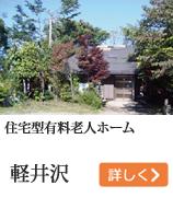 住宅型有料老人ホーム    軽井沢