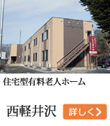 住宅型有料老人ホーム    西軽井沢
