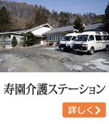 寿園介護ステーション