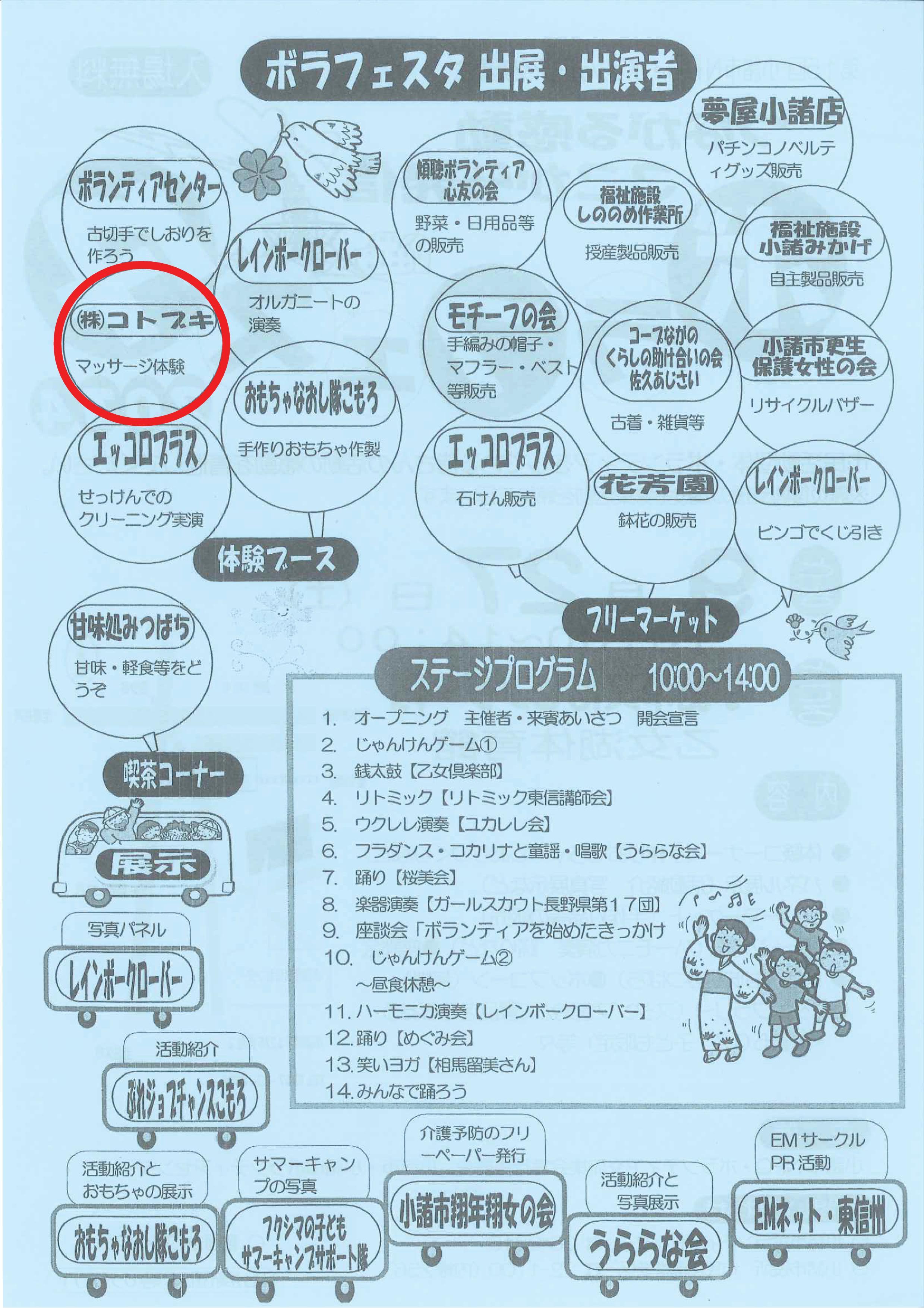ボラフェスタ ちらし (2)
