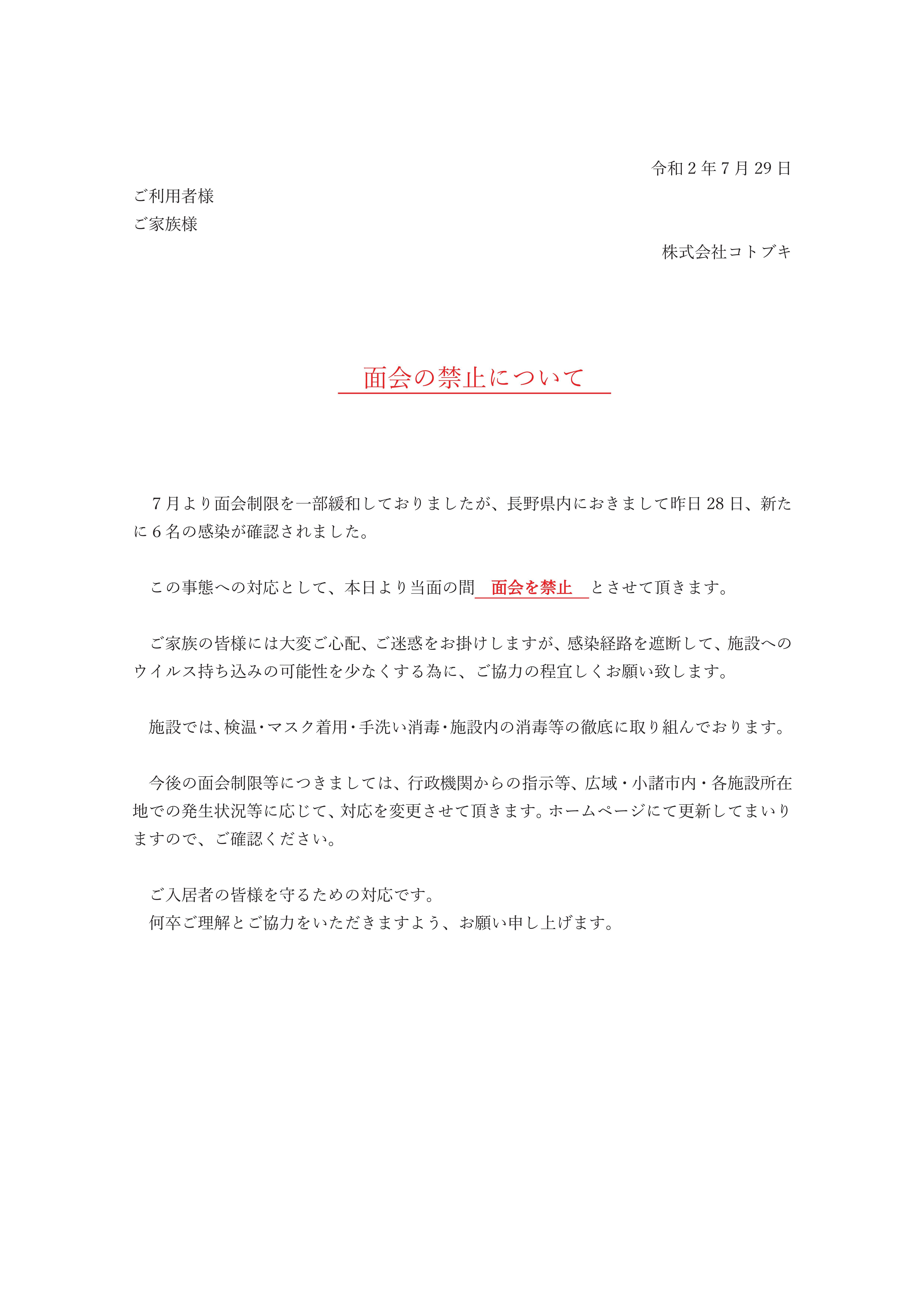 長野県内で発生した新型コロナ感染症 面会禁止 簡潔 0728